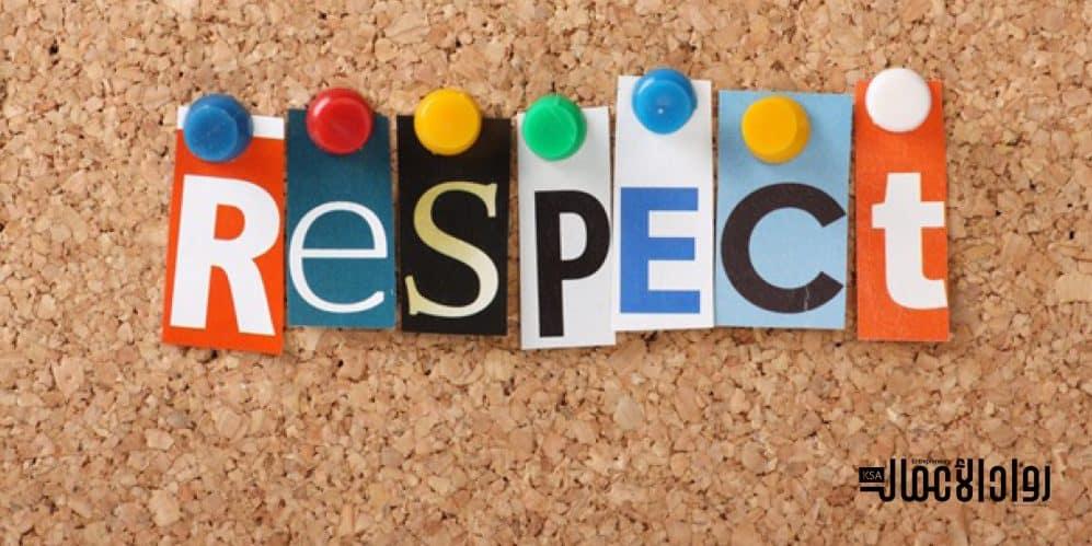 الفرق بين التملق والاحترام