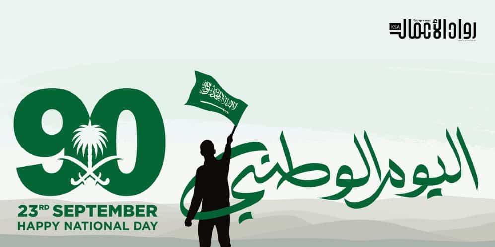 اليوم الوطني الـ 90 سيظل محفورًا في الذاكرة