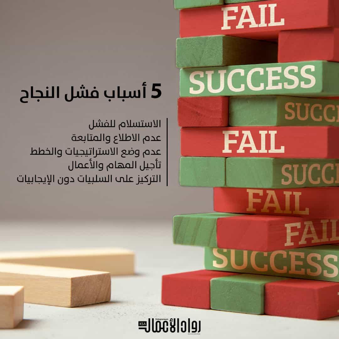 أسباب فشل النجاح