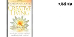 كتاب Creative Living