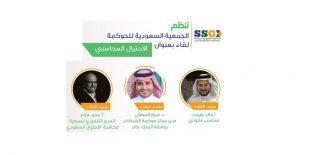 الجمعية السعودية للحوكمة