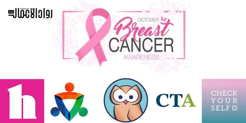تطبيقات التوعية من سرطان الثدي