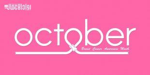 أكتوبر الوردي وسرطان الثدي