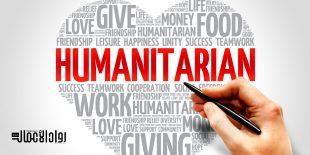 أهمية العمل الإنساني