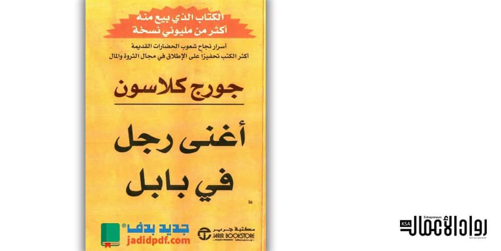 كتاب «أغنى رجل في بابل».. الثراء على طريقة «أركاد»
