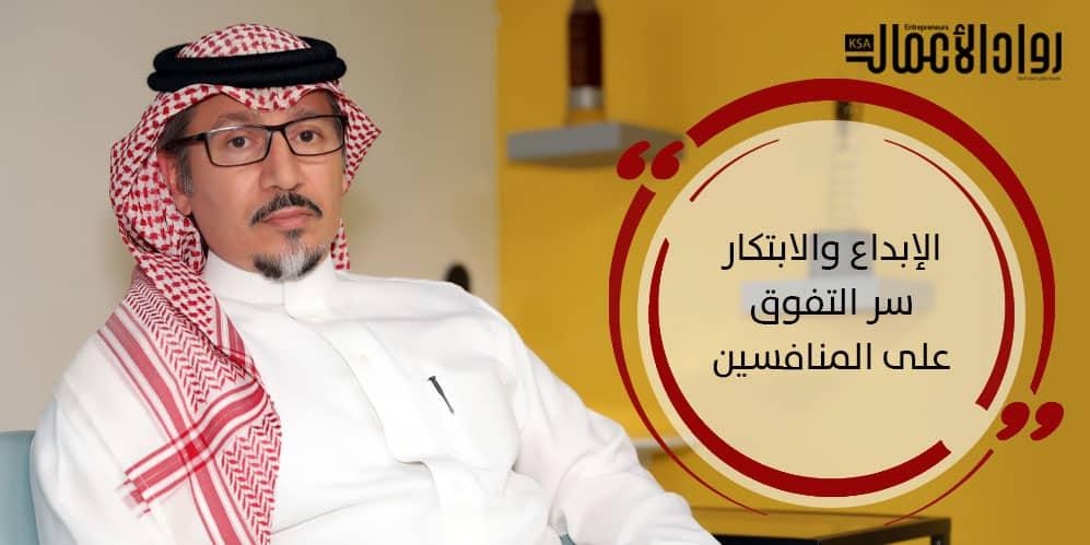 أحمد الشمري مؤسس THE PAGE CAFÉ: المخاطرة والمثابرة والإصرار أهم أسس ريادة الأعمال