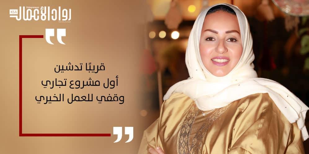 مصممة العباءات نوف السديري: لمستي للعباءة تمنحها بعدًا تراثيًا وجماليًا وتضفي عليها الهوية السعودية