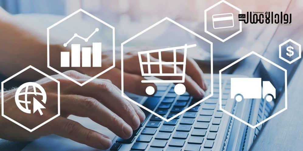 أساسيات التجارة الإلكترونية.. فرصة لرواد الأعمال