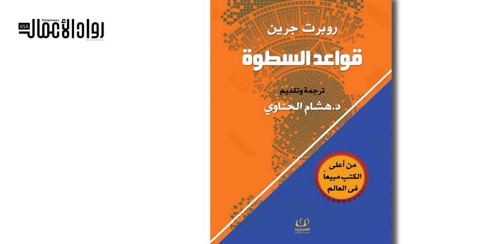 كتاب «قواعد السطوة»