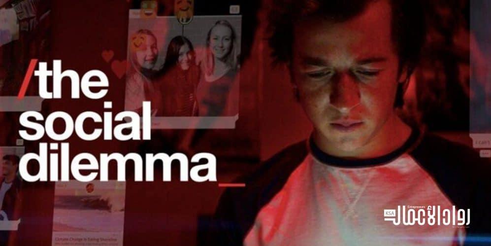 فيلم the social dilemma.. هشاشة إنسان ليس لديه ما يفعل