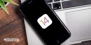 مميزات نظام iOS 14