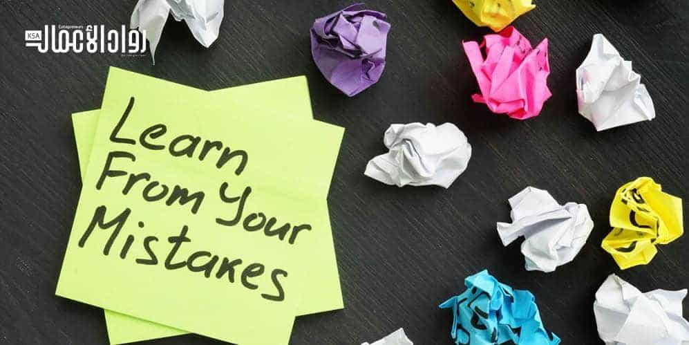 انظر حولك.. كيف تتعلم من أخطاء الآخرين لإنجاح مشروعك؟