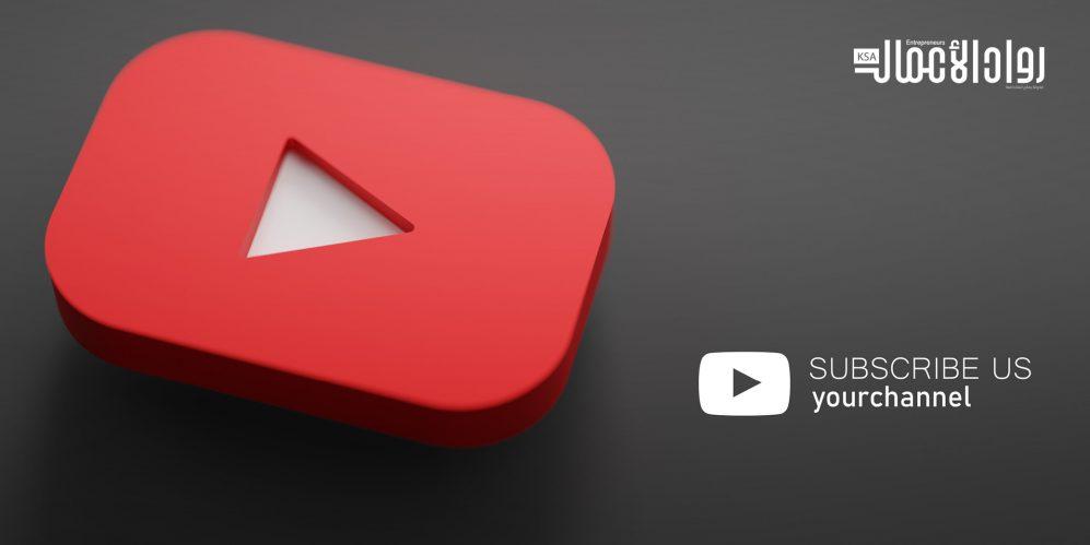 كيف توثق قناتك على يوتيوب؟.. استراتيجية فعالة