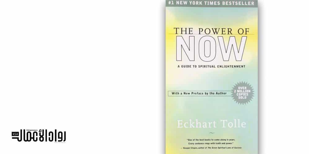 كتاب The Power of Now.. التنوير الروحي والمساعدة الذاتية