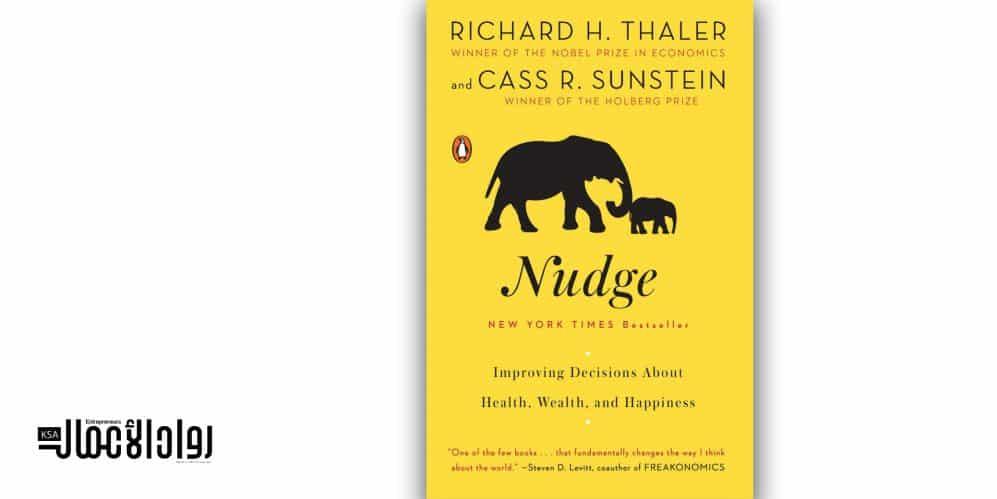 كتاب nudge