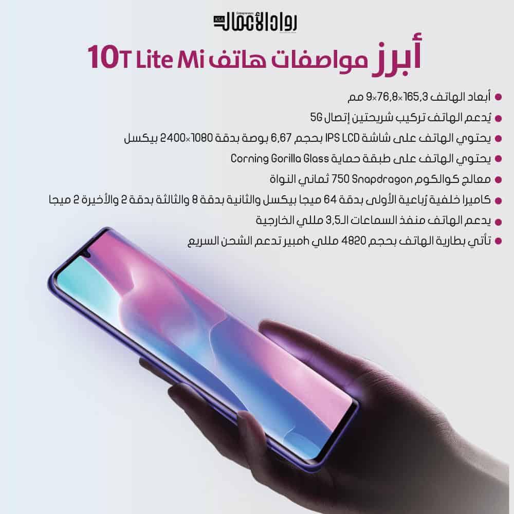 هاتف Mi 10T Lite