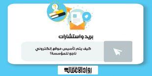 موقع إلكتروني