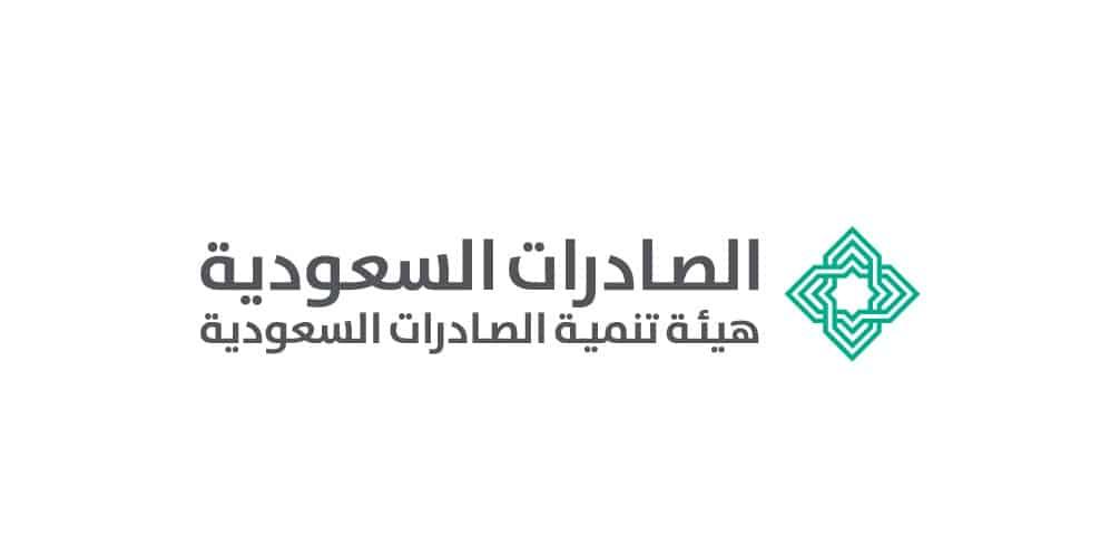 تنمية الصادرات السعودية