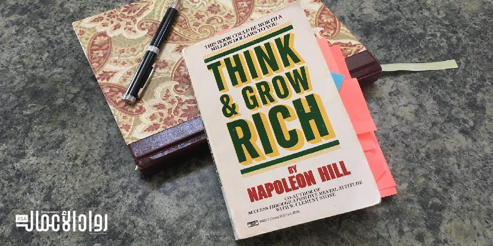 كتب في ريادة الأعمال