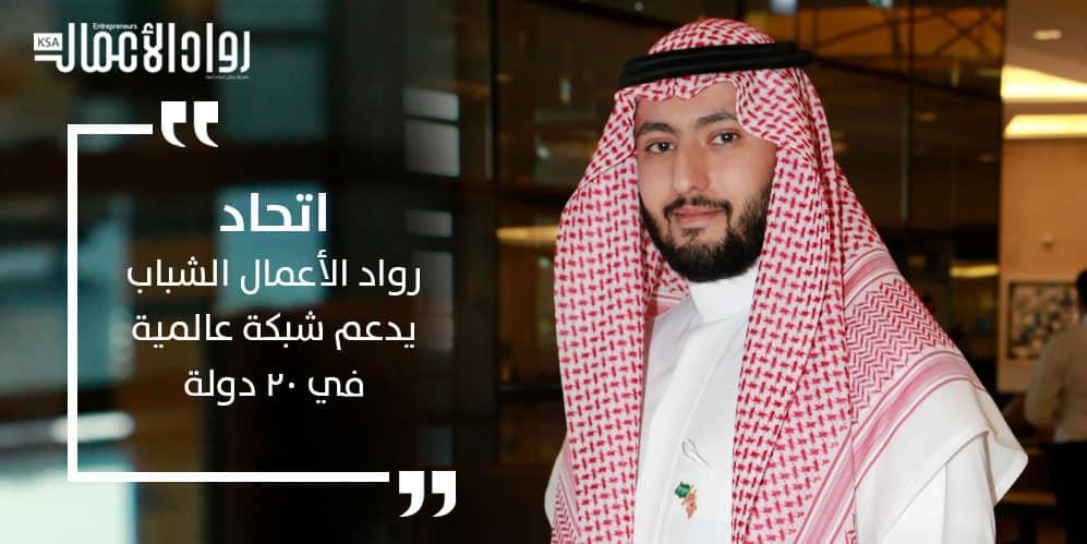 """صاحب السمو الملكي الأمير فهد بن منصور: """"رؤية الريادة"""" مؤسسة غير ربحية تدعم رواد الأعمال"""