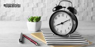 فن تنظيم الوقت