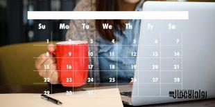 تنظيم جدول الأعمال