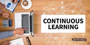 أهمية التعلم الدائم