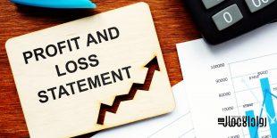 حساب الربح والخسارة لمشروعك