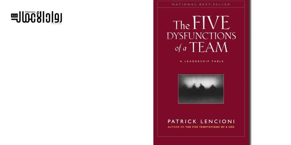 كتاب The Five Dysfunctions of a Team