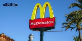 المسؤولية الاجتماعية لدى ماكدونالدز