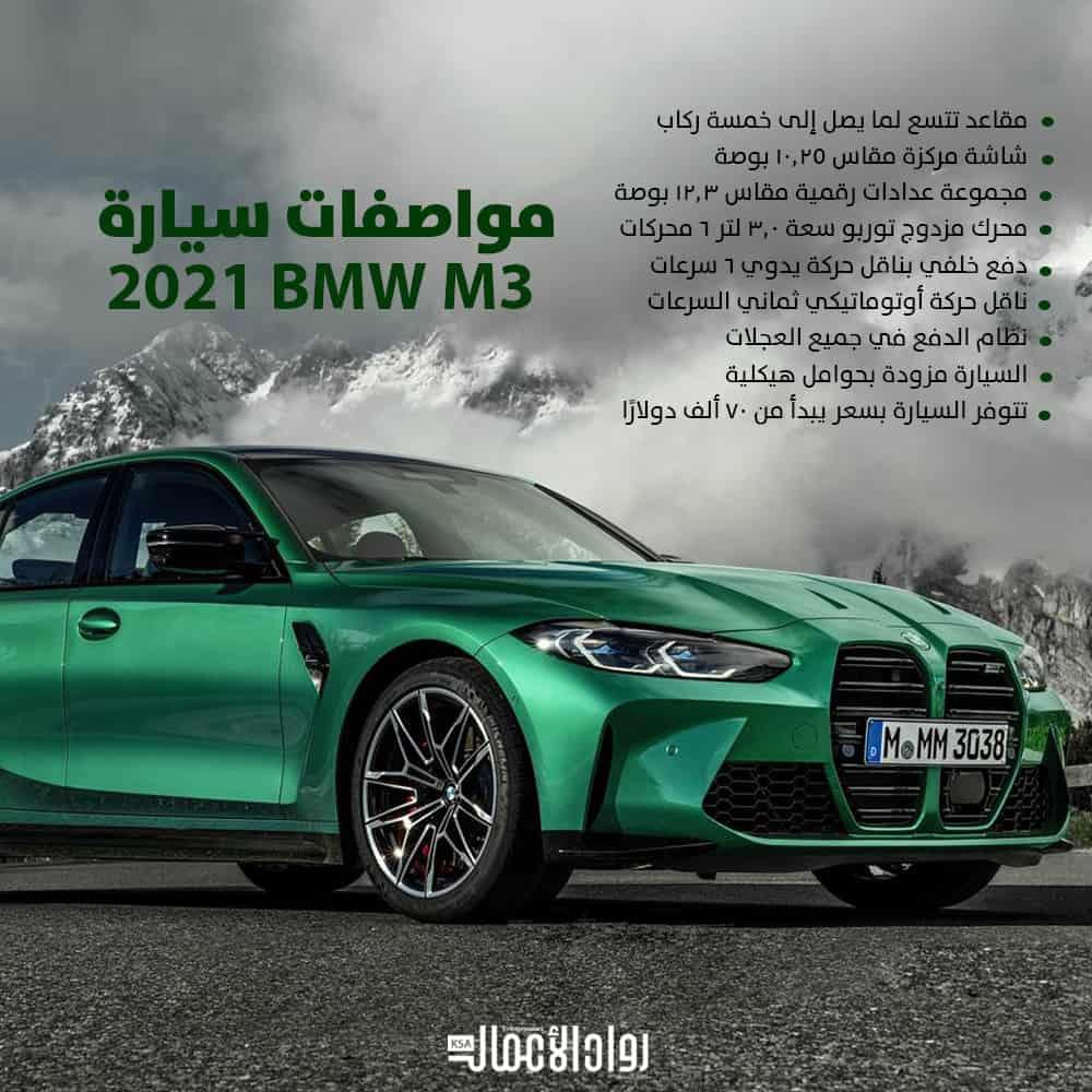 سيارة BMW M3 2021