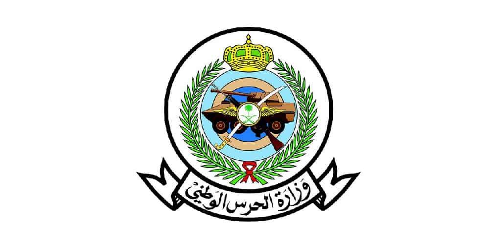 وظائف الحرس الوطني