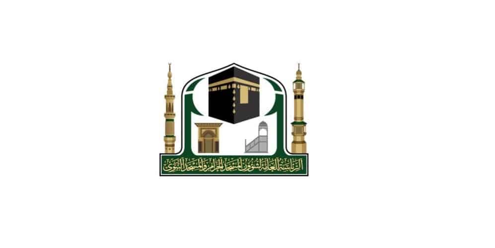 رئاسة شؤون الحرمين