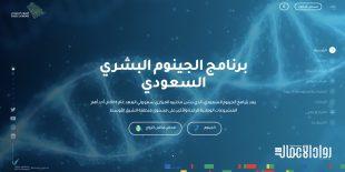 برنامج الجينوم السعودي