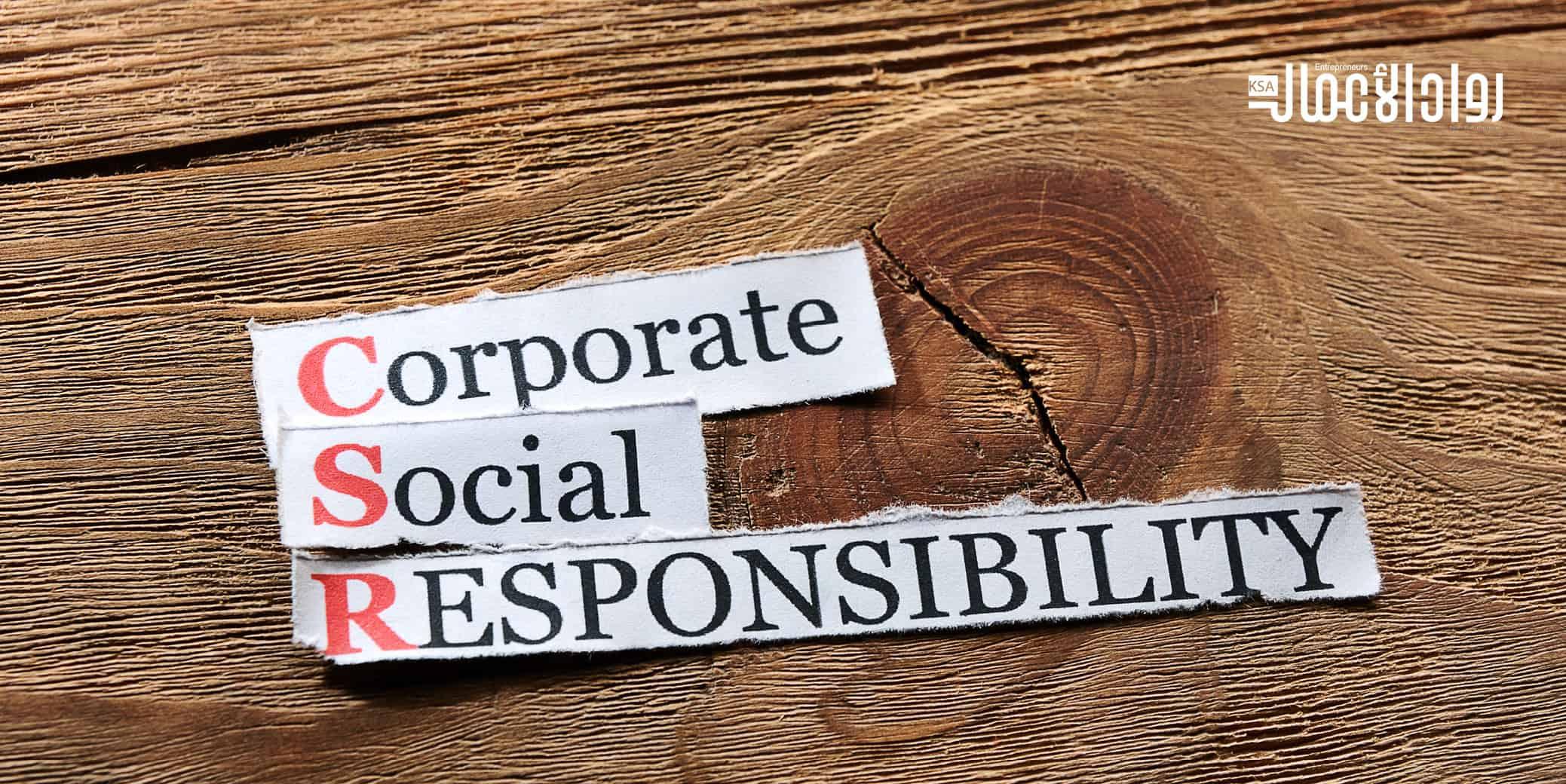 تنمية المسؤولية الاجتماعية