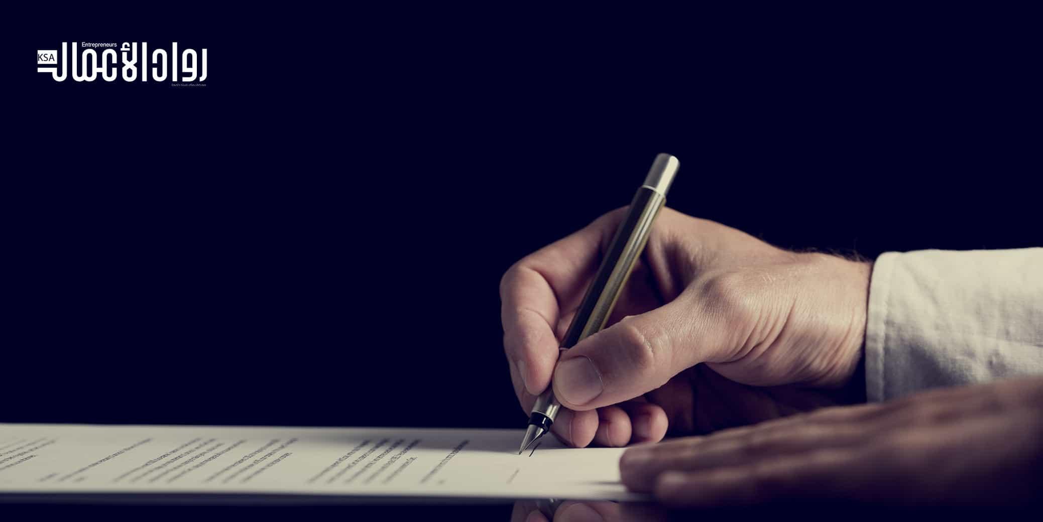 قبل التوقيع على أي عقد