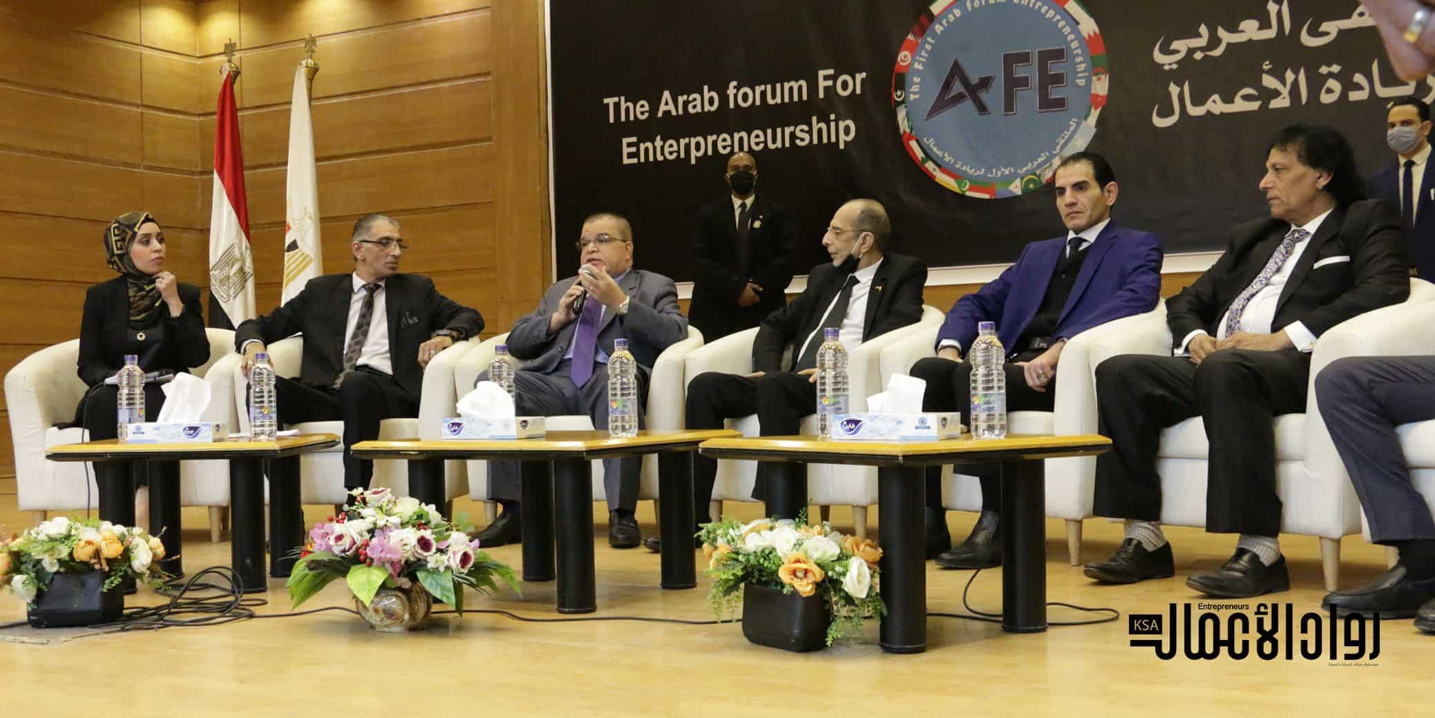الملتقى العربي الأول لريادة الأعمال