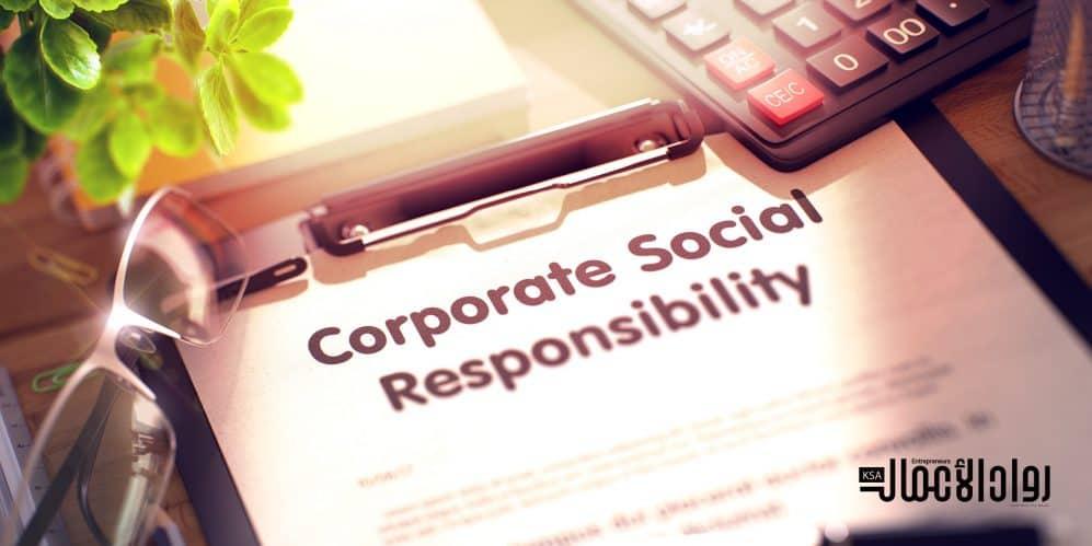 المسؤولية الاجتماعية في بيئة العمل