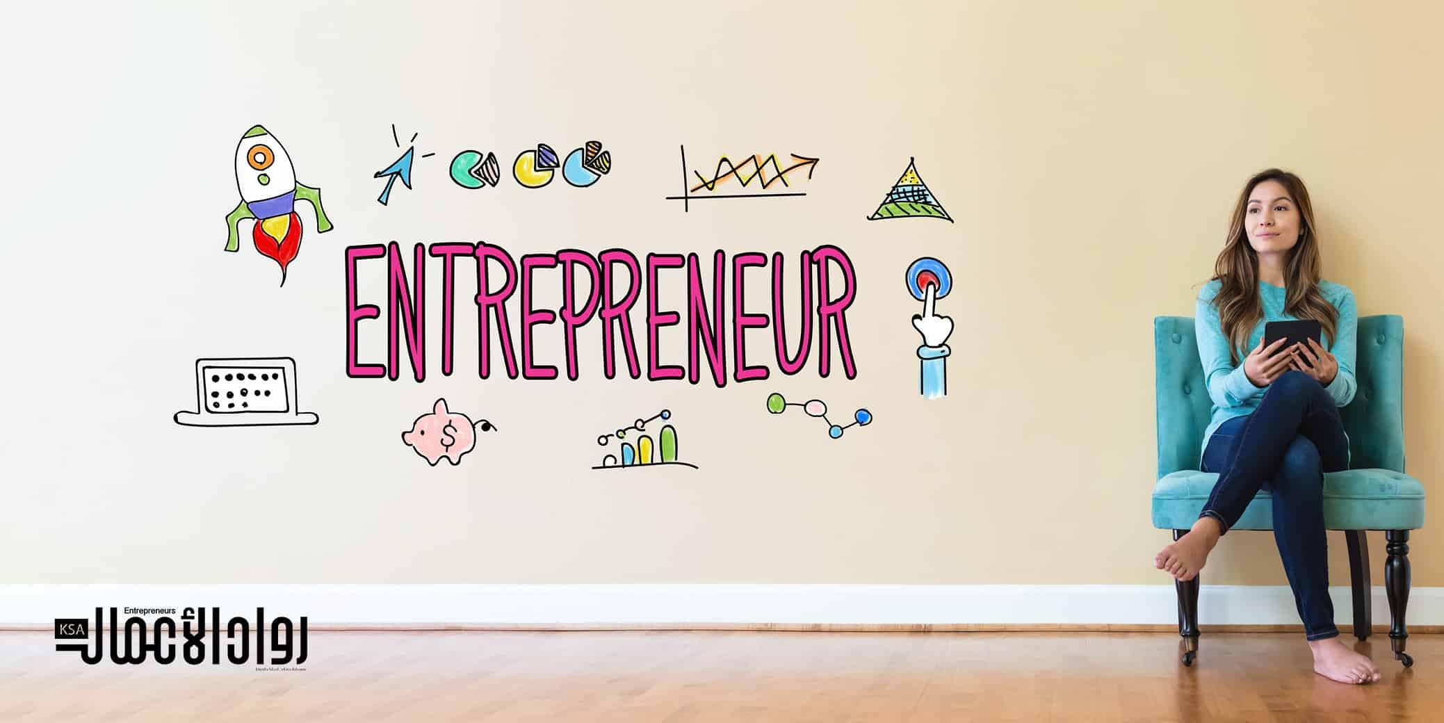 ذكاء رواد الأعمال