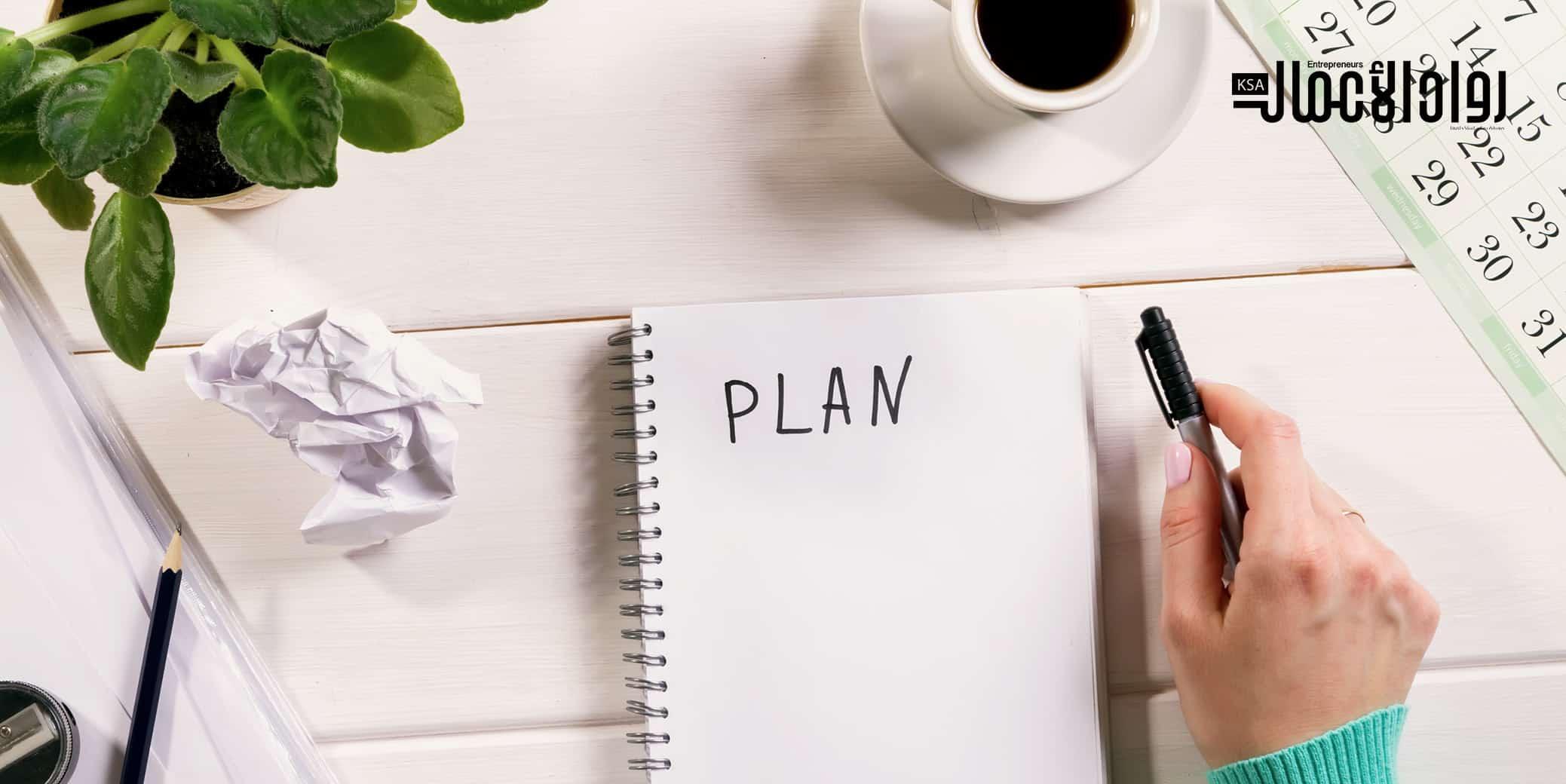 خطة مضمونة للنجاح