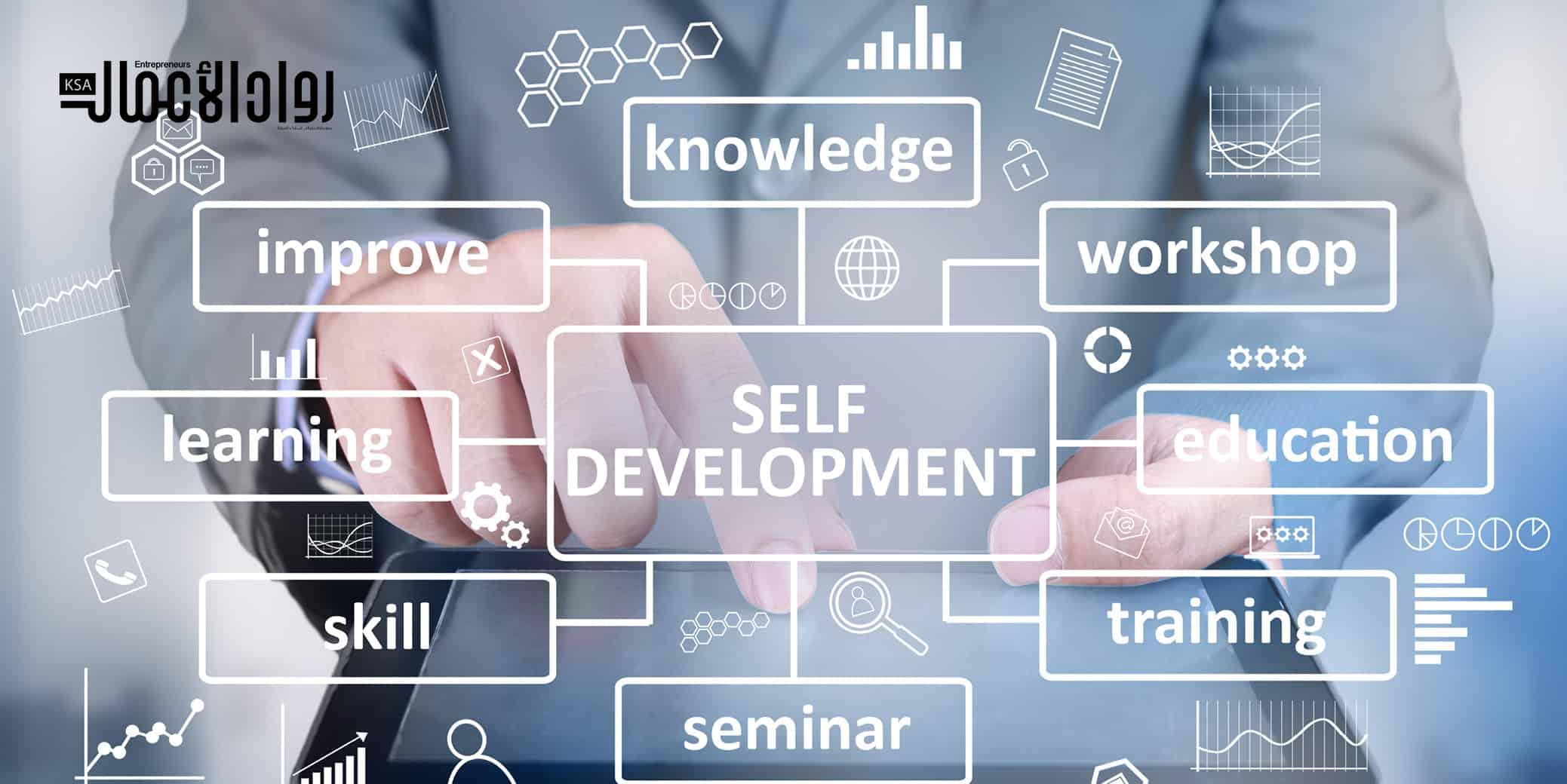 خطوات مهمة لتطوير الذات
