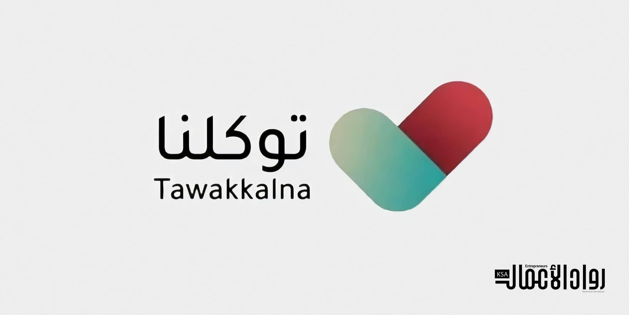 تطبيقات جديدة في السعودية