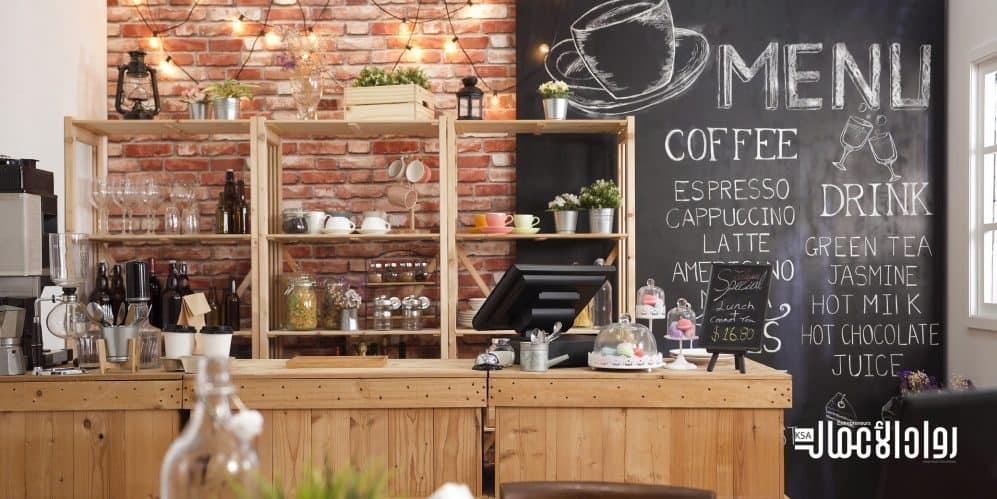 كيف تدير مقهى بنجاح؟