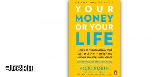 كتاب Your Money Or Your Life
