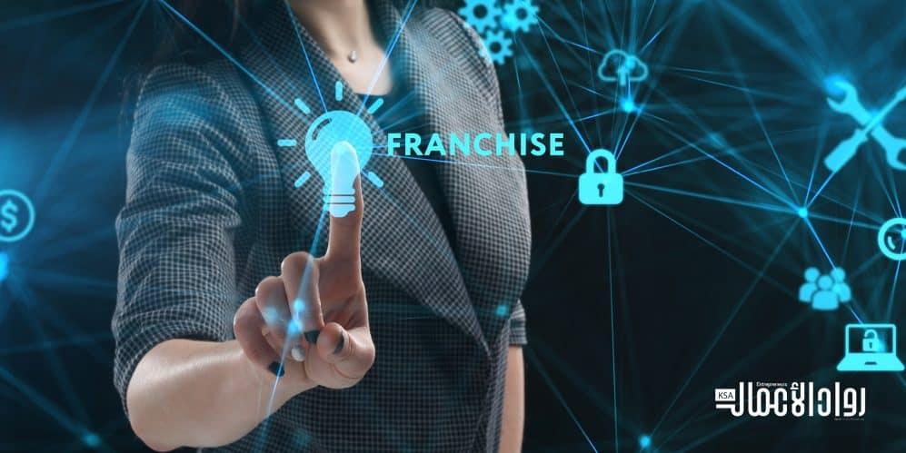 الخطة التسويقية للفرنشايز