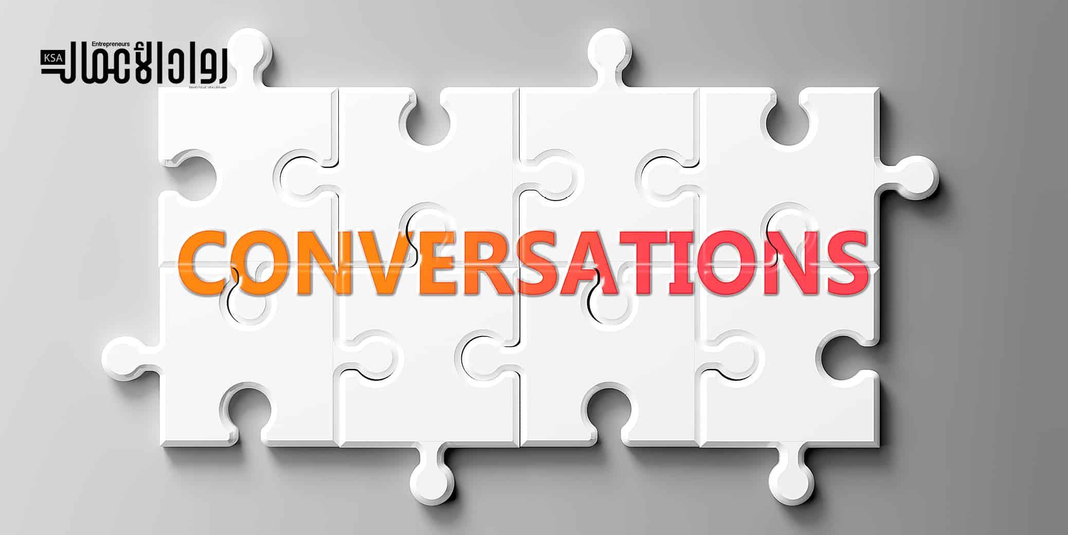 المحادثات الصعبة