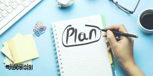 التخطيط المسبق