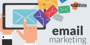 نجاح التسويق بالبريد الإلكتروني