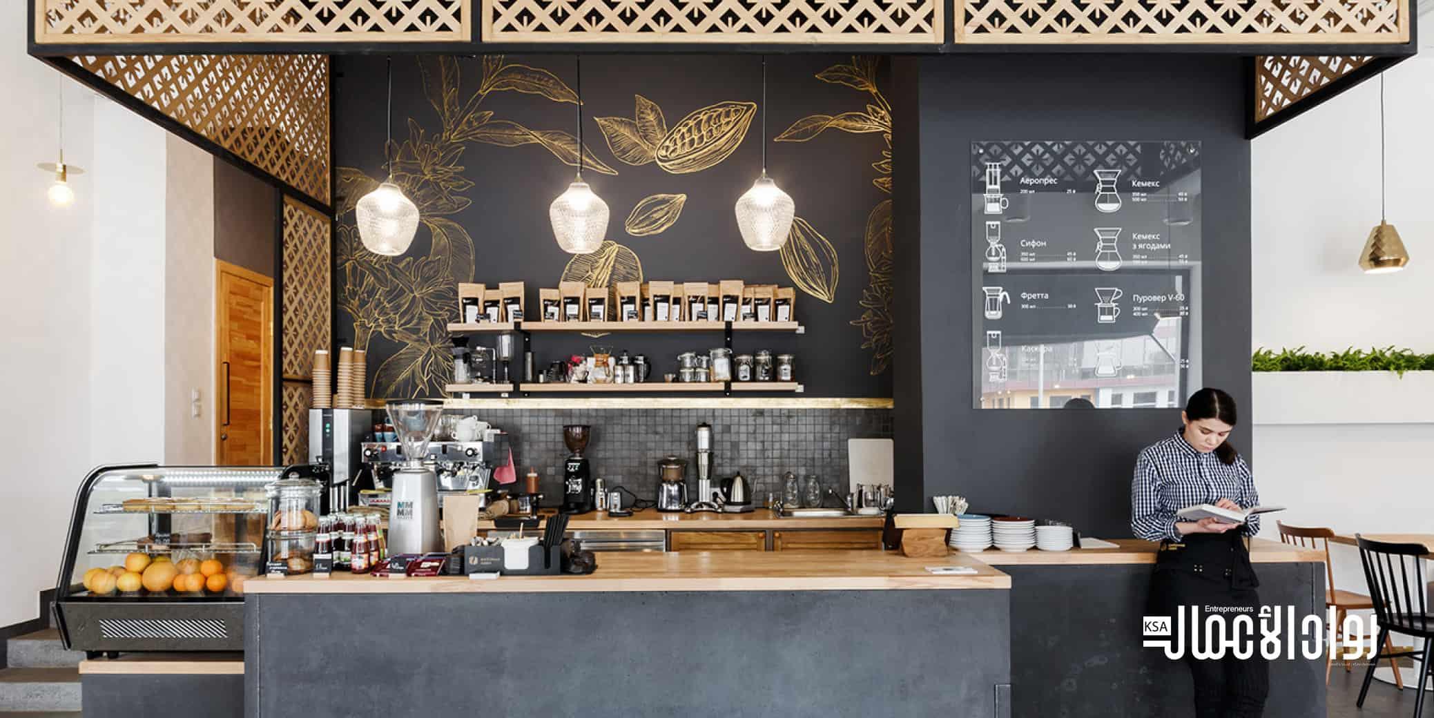 مميزات مشاريع المقاهي والمطاعم