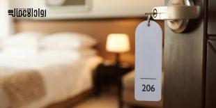 الفنادق المنتظرة في 2021